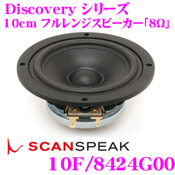 SCANSPEAK スキャンスピーク Discovery 10F/8424G00 8Ω 4インチ(10cm) フルレンジスピーカー
