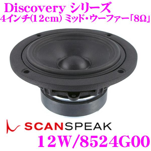 SCANSPEAK スキャンスピーク Discovery 12W/8524G00 8Ω 4インチ(12cm) ミッドウーファー