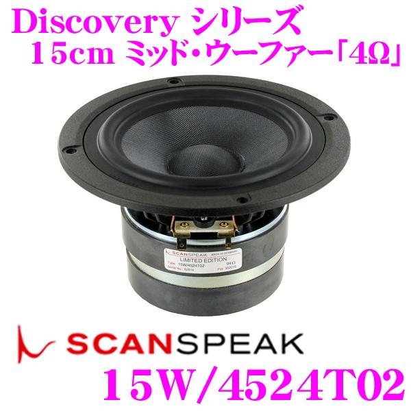 SCANSPEAK 스캐스피크 Discovery 15 W/4524 T02 4Ω15 cm미드 저음용 스피커