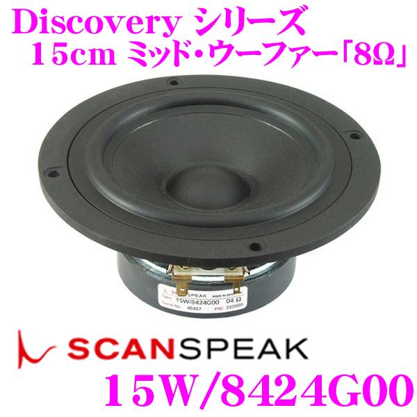 SCANSPEAK スキャンスピーク Discovery 15W/8424G00 8Ω 15cm ミッドウーファー