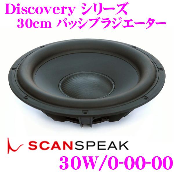 SCANSPEAK スキャンスピーク Discovery 30W/0-00-00 30cm パッシブラジエーター