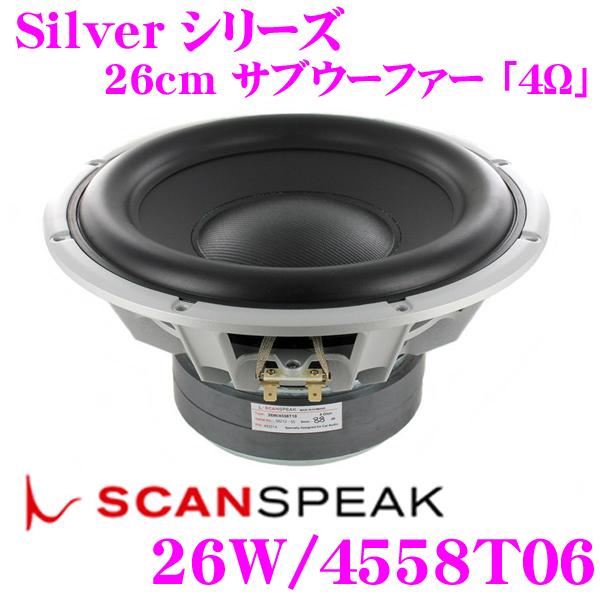 SCANSPEAK スキャンスピーク Silver 26W/4558T06 4Ω 26cmサブウーファー