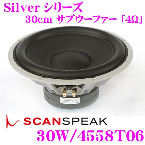 SCANSPEAK スキャンスピーク Silver 30W/4558T06 4Ω 30cm サブウーファー