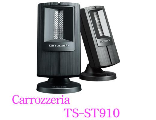 カロッツェリア TS-ST910 高級リボン型スーパートゥイーター