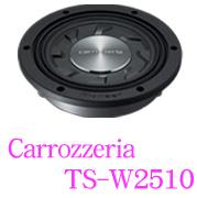 カロッツェリア TS-W251025cm/1000Wユニットサブウーファー
