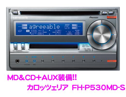 カロッツェリア FH-P530MD-S2DIN MD/CDレシーバー【MP3/WMA/AAC/WAV対応】