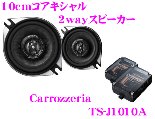 Carrozzeria ★ TS-J1010A 2way CustomFit Speakers Coaxial Type 10cm