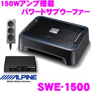 アルパイン SWE-1500 150Wアンプ搭載パワードサブウーファー(アンプ内蔵ウーハー)
