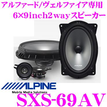 Alpine Electronics SXS-69AV arufado/verufaia专用的分离2way16*24cm特别定做合身音箱
