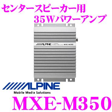 알파인 MXE-M350 파워업