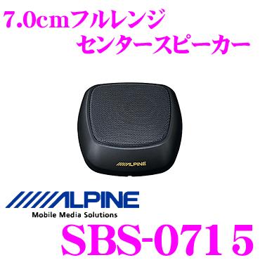 알파인 SBS-0715 45W 모노 파워 앰프 포함 된 센터 스피커