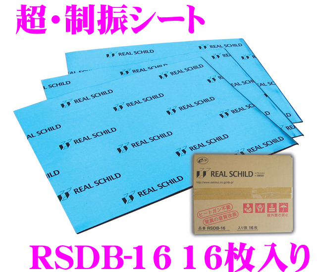 By SEKISUI Japan★The Highest Grade REAL SCHILD RSDB-16 For Deadening DAMPING SHEET 16 Pieces in