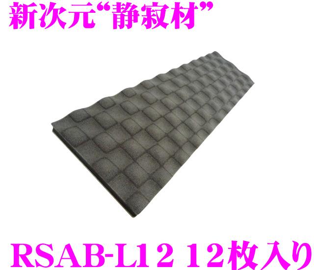 積水化学工業 REALSCHILD RSAB-L12レアルシルト・アブソーブデッドニング用 静寂材 Lサイズ12枚入り【480mm×138mm/厚さ19mm】