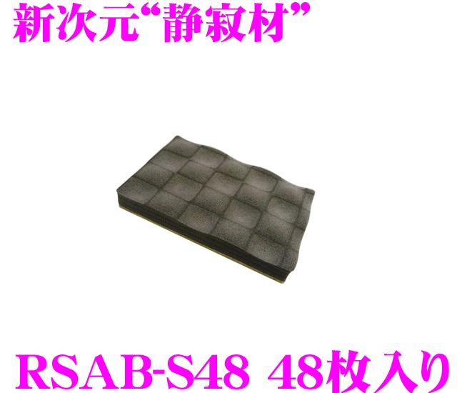当店在庫あり即納 日本正規品 送料無料 2 18はP2倍 積水化学工業 無料サンプルOK REALSCHILD RSAB-S48 静寂材 Sサイズ48枚入り デッドニング用 セットアップ レアルシルト 厚さ19mm 90mm×138mm アブソーブ