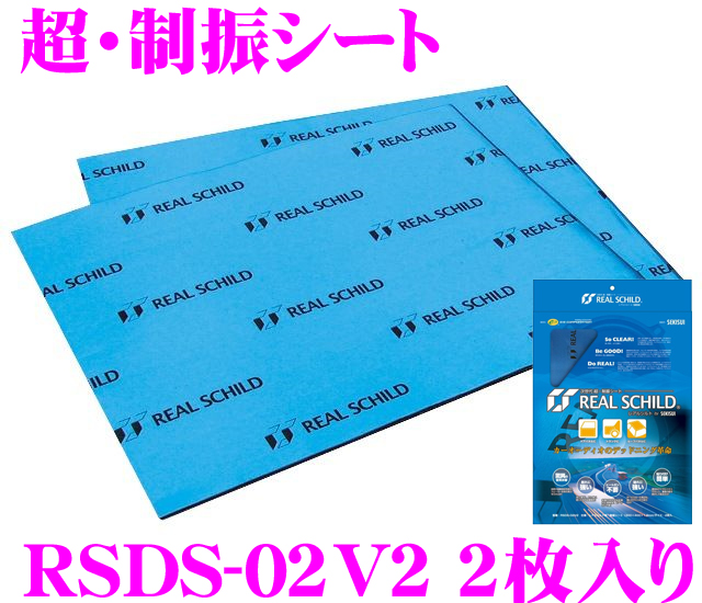 By SEKISUI Japan★The Highest Grade REAL SCHILD RSDS-02V2 For Deadening DAMPING SHEET 2 pieces in