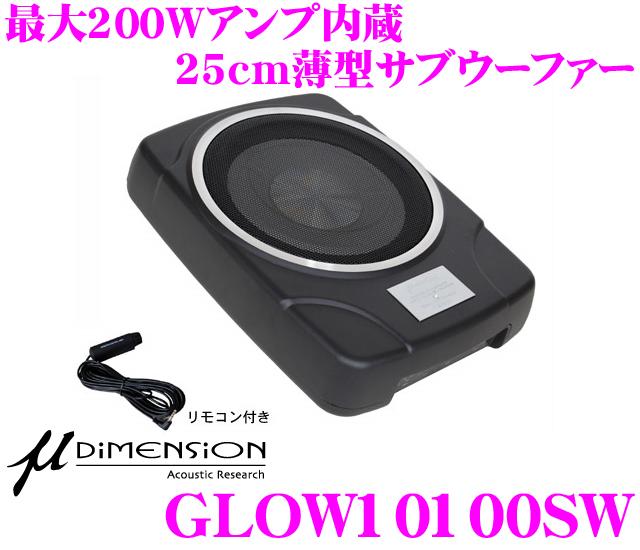 뮤 디멘션μ-Dimension GLOW10100SW 최대 출력 200 W앰프 내장 25 cm엷은 틀 파워드사브워파(앰프 내장 워하)