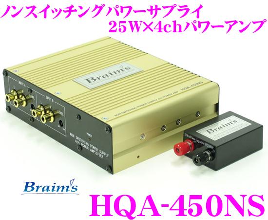 Braims ブレイムス HQA-450NS 25W×4ch超コンパクト高音質パワーアンプ