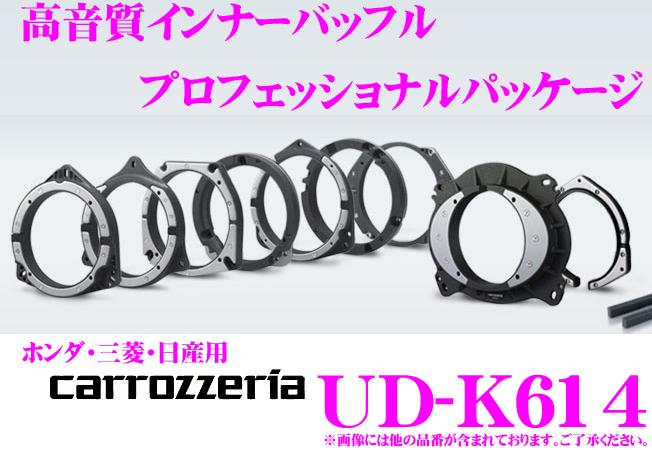 送料無料 カロッツェリア UD-K614 高音質インナーバッフル プロフェッショナルパッケージ 2枚入り ホンダ 日産車用 特価品コーナー☆ セール特価 三菱