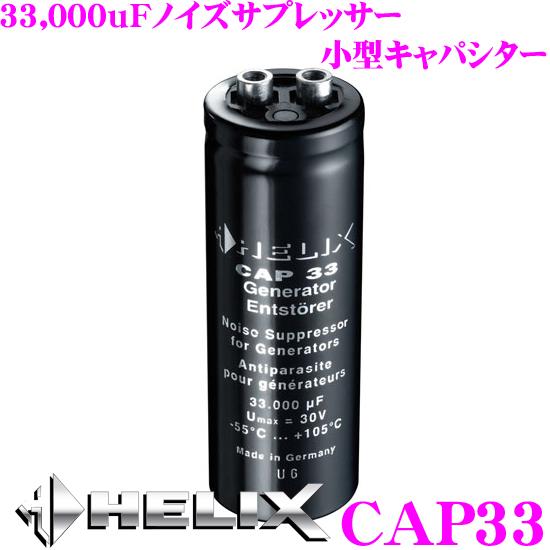 HELIX 헤릭스 CAP33 33,000 uF노이즈사프렛서 소형 축전기