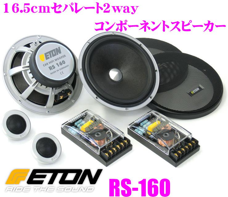 ETON イートン RS-16016.5cmセパレート2way車載用スピーカー