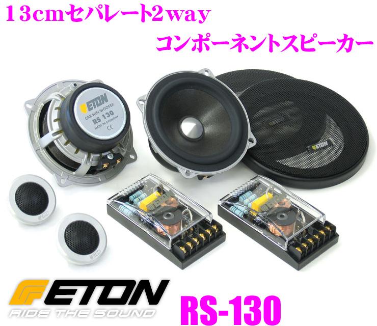ETON イートン RS-130 13cmセパレート2way車載用スピーカー