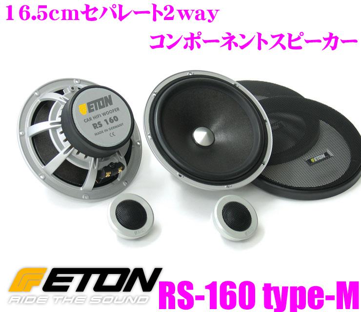 ETON イートン RS-160 type-M 16.5cmセパレート2way車載用スピーカー
