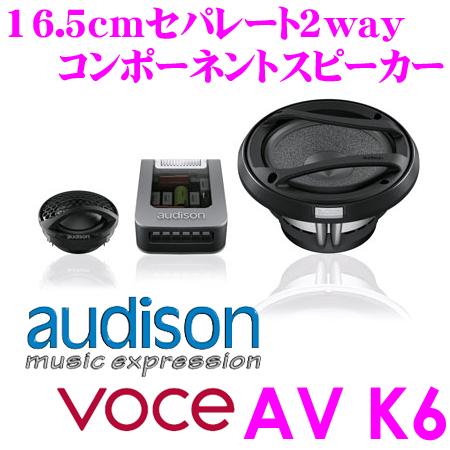 AUDISON オーディソン AV K6 16.5cmセパレート2way車載用スピーカー