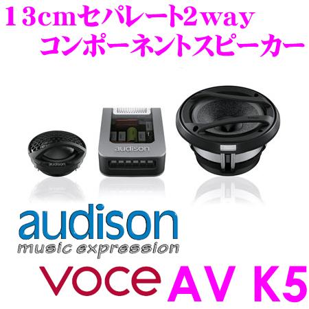 AUDISON オーディソン AV K5 13cmセパレート2way車載用スピーカー