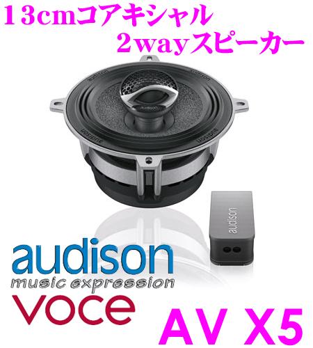 AUDISON オーディソン AV X5 13cmコアキシャル2way車載用スピーカー