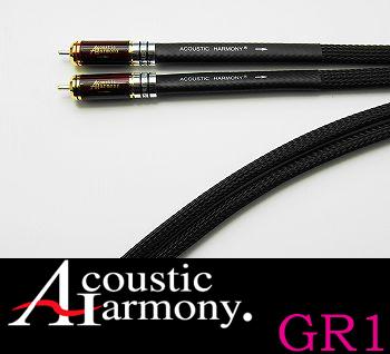 アコースティックハーモニー GR1 Acoustic Harmony リファレンスハイエンド RCAインターコネクトケーブル 【1.5mモノラルペア】