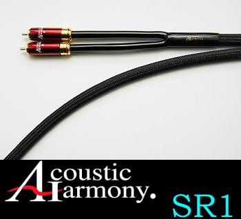 アコースティックハーモニー SR1 Acoustic Harmony RCAインターコネクトケーブル 1.0mステレオ