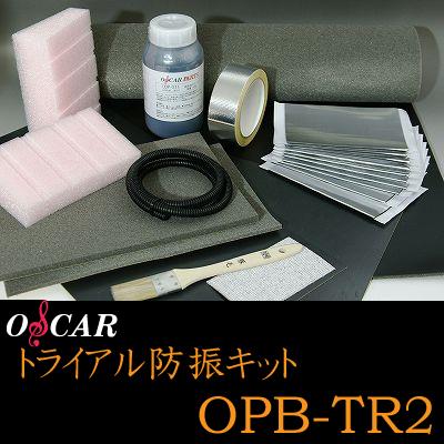 オスカーパーツ OSCAR PARTSOPB-TR2 トライアル防振キット【デッドニングドア2枚用12点セット】