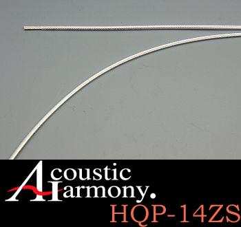 アコースティックハーモニー HQP-14ZS Acoustic Harmony ハイエンド電源ケーブル(5m単位切り売り) 【数量1で5mのご注文となります】
