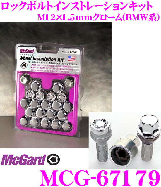 McGard マックガード MCG-67179 ロックボルトインストレーションキット 【M12×1.5テーパー/クローム/ロックボルト4個+ラグボルト16個入/BMW系用】