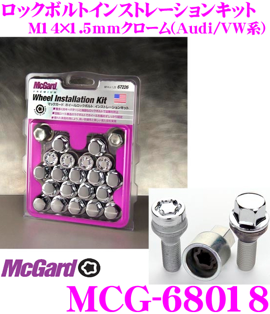 McGard マックガード MCG-68018 ロックボルトインストレーションキット 【M14×1.5 13R(球面)/クローム/ロックボルト4個+ラグボルト16個入/Audi,VW系用】