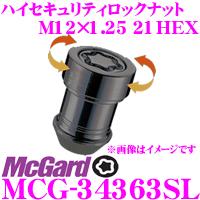 McGard マックガード MCG-34363SL ウルトラハイセキュリティロックナット 【M12×1.25/4個入/ニッサン(スバル/スズキ レンチ径違い)用】