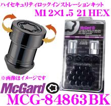 McGard マックガード MCG-84863BK ハイセキュリティロックナットインストレーションキット 【M12×1.5/ナット16個+ロック4個入/トヨタ 三菱 マツダ 三菱 ホンダ用】
