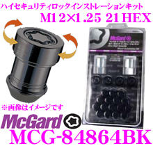 McGard マックガード MCG-84864BK ハイセキュリティロックナットインストレーションキット 【M12×1.25/ナット16個+ロック4個入/日産 スバル スズキ用】