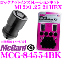 McGard マックガード MCG-84554BK ロックナットインストレーションキット 【M12×1.25テーパー/ロック4個+ナット16個入/ニッサン スバル スズキ用】