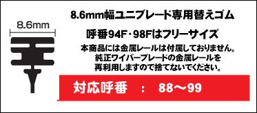 今季も再入荷 当店在庫あり即納 9 4~9 11はエントリー+3点以上購入でP10倍 PIAA ピア 97 超強力シリコート 650mm ワイパーユニブレード専用替えゴム 呼番 SLW65 安全