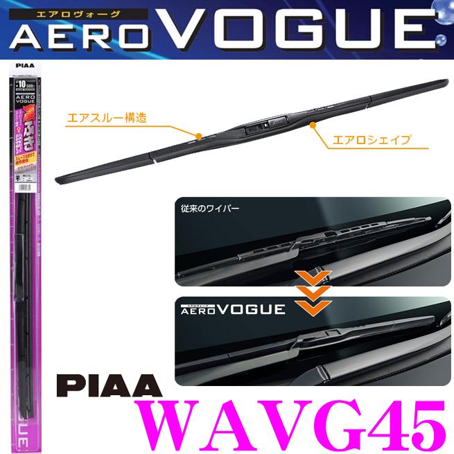9 WEB限定 4~9 11はエントリー+3点以上購入でP10倍 PIAA ピア デザインワイパー WAVG45 7 グラファイトワイパーブレード 450mm AEROVOGUE エアロヴォーグ 永遠の定番 呼番