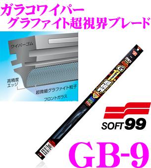 日本製 当店在庫あり即納 9 4~9 11はエントリー+3点以上購入でP10倍 人気 おすすめ ソフト99 ガラコワイパー GB-9 500mm 撥水施工されたガラスに相性抜群 グラファイト超視界ワイパーブレード