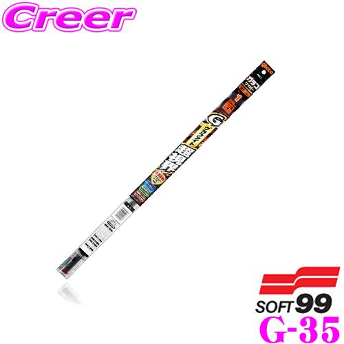 人気急上昇 当店在庫あり即納 9 4~9 デポー 11はエントリー+3点以上購入でP10倍 ソフト99 グラファイト超視界ワイパー替えゴム G-35 ガラコワイパー 幅広型8mm 650mm
