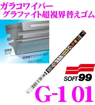 当店在庫あり即納 9 4~9 11はエントリー+3点以上購入でP10倍 ソフト99 ガラコワイパー 海外限定 スーパーセール期間限定 8.6mm 幅広型 グラファイト超視界ワイパー替えゴム 350mm G-101 デザインワイパー対応