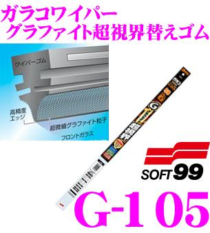 大人気 当店在庫あり即納 9 4~9 11はエントリー+3点以上購入でP10倍 ソフト99 ガラコワイパー G-105 8.6mm デザインワイパー対応 グラファイト超視界ワイパー替えゴム (人気激安) 幅広型 450mm