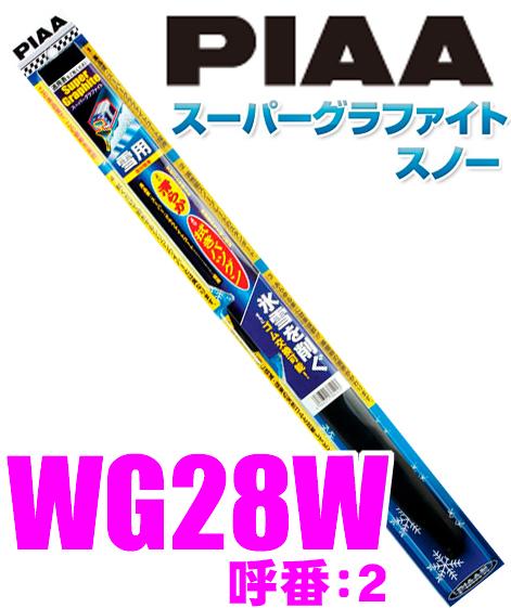 9 正規品 4~9 11はエントリー+3点以上購入でP10倍 気質アップ PIAA ピア 呼番 285mm 2 スーパーグラファイトスノーワイパーブレード WG28W