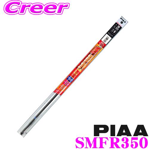 9 驚きの値段で 付与 4~9 11はエントリー+3点以上購入でP10倍 PIAA ピア SMFR350 呼番 141 替えゴム 350mm 超強力シリコート