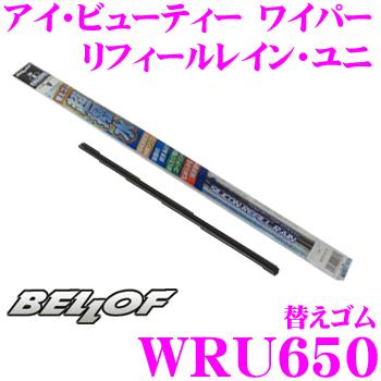 BELLOF WRU650 와이퍼 바꾸어 곰아이뷰티와이파리피르레인유니