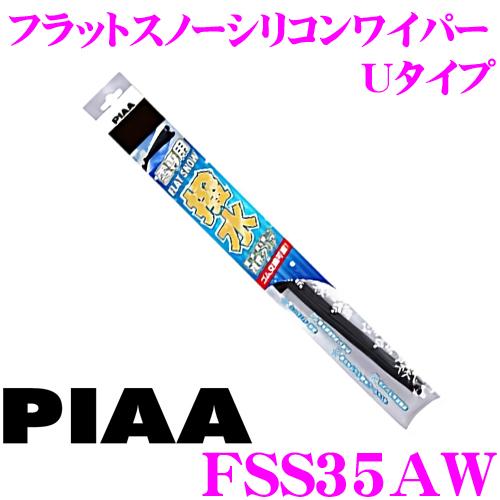 PIAA peer FSS35AW(呼叫轮到35A)350mm FLAT SNOW防水平地雪臀部大衣雪刮水器刀刃