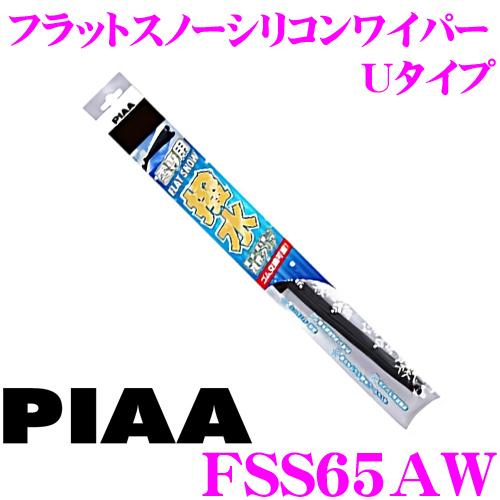 PIAA 피어 FSS65AW (호번 65 A) 650 mm FLAT SNOW 발수 플랫 스노우 엉덩이 코트 스노우 와이퍼 브레이드